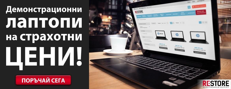 Демонстрационни лаптопи