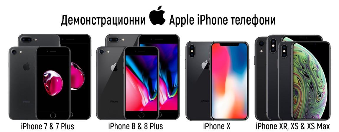 iPhone 7 & 7 Plus, iPhone 8 & 8 Plus, iPhone X, iPhone XR, XS & XS Max